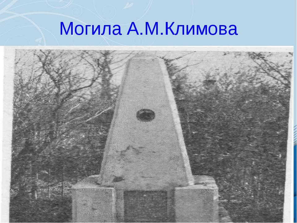 Могила А.М.Климова