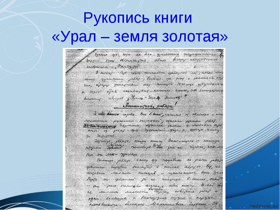 Рукопись книги «Урал – земля золотая»