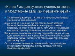 «Нет на Руси для русского художника святее и плодотворнее дела, как украшение