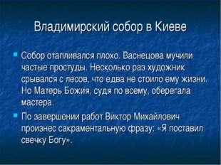 Владимирский собор в Киеве Собор отапливался плохо. Васнецова мучили частые п
