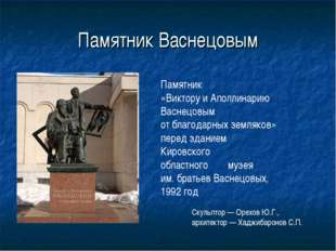 Памятник Васнецовым Памятник «Виктору и Аполлинарию Васнецовым от благодарных
