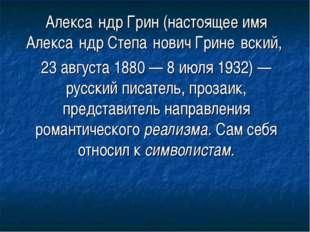 Алекса́ндр Грин (настоящее имя Алекса́ндр Степа́нович Грине́вский, 23 августа