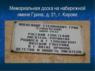 Мемориальная доска на набережной имени Грина, д. 21, г. Кирове