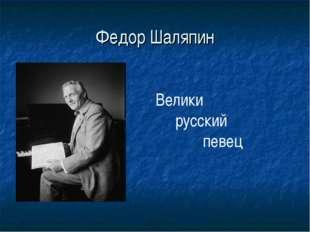 Федор Шаляпин Велики русский певец