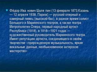 Фёдор Ива́нович Шаля́пин (13 февраля 1873,Казань — 12 апреля 1938, Париж) — р