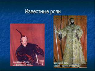Известные роли Шаляпин в образе Мефистофеля, 1915 Шаляпин в роли Бориса Годун