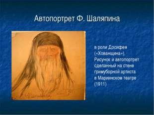 Автопортрет Ф. Шаляпина в роли Досифея («Хованщина»), Рисунок и автопортрет с