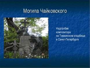 Могила Чайковского Надгробие композитора на Тихвинском кладбище в Санкт-Петер