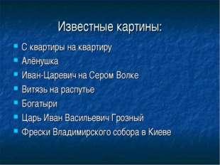 Известные картины: С квартиры на квартиру  Алёнушка Иван-Царевич на Сером Во