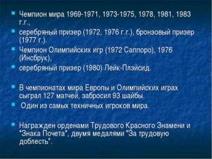 Чемпион мира 1969-1971, 1973-1975, 1978, 1981, 1983 г.г., серебряный призер (