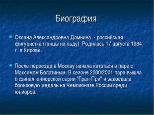 Биография Оксана Александровна Домнина - российская фигуристка (танцы на льду