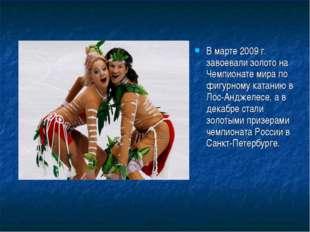 В марте 2009 г. завоевали золото на Чемпионате мира по фигурному катанию в Ло