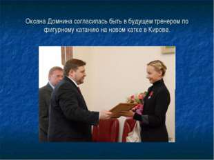 Оксана Домнина согласилась быть в будущем тренером по фигурному катанию на но