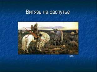 Витязь на распутье 1878 г.