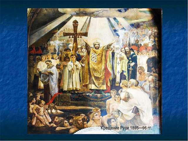 Крещение Руси 1895—96 гг.