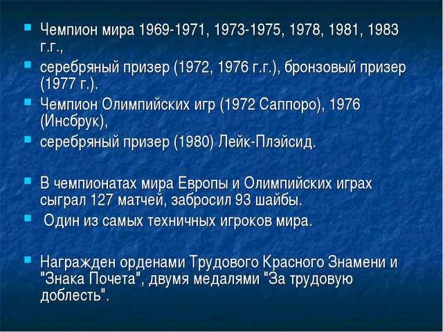 Чемпион мира 1969-1971, 1973-1975, 1978, 1981, 1983 г.г., серебряный призер (...