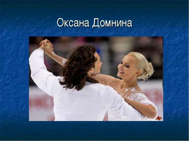 Оксана Домнина