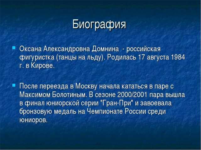 Биография Оксана Александровна Домнина - российская фигуристка (танцы на льду...