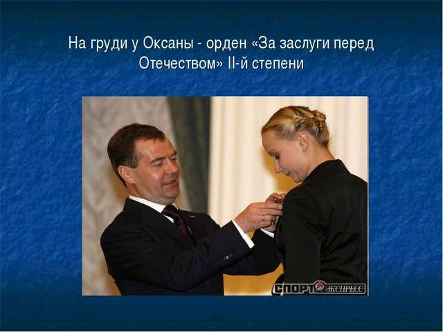 На груди у Оксаны - орден «За заслуги перед Отечеством» II-й степени