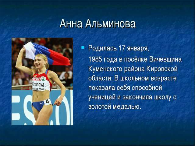 Анна Альминова Родилась 17 января, 1985 года в посёлке Вичевщина Куменского...