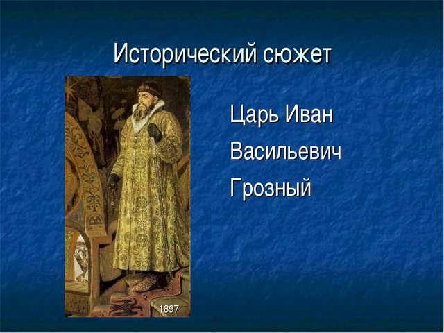 Исторический сюжет Царь Иван Васильевич Грозный 1897