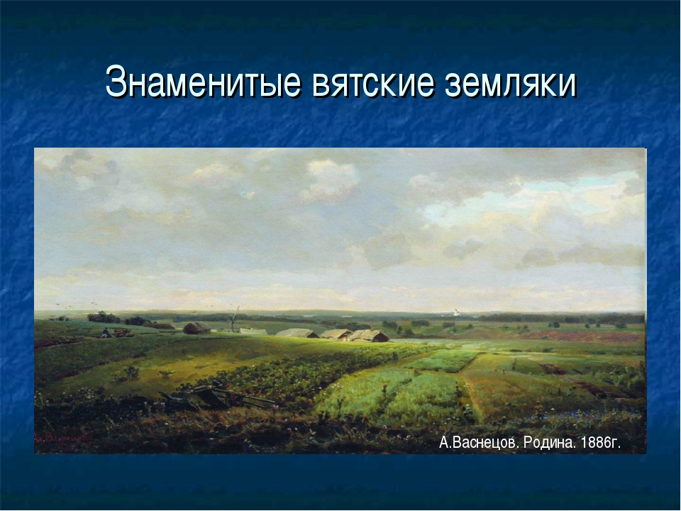 Знаменитые вятские земляки А.Васнецов. Родина. 1886г.