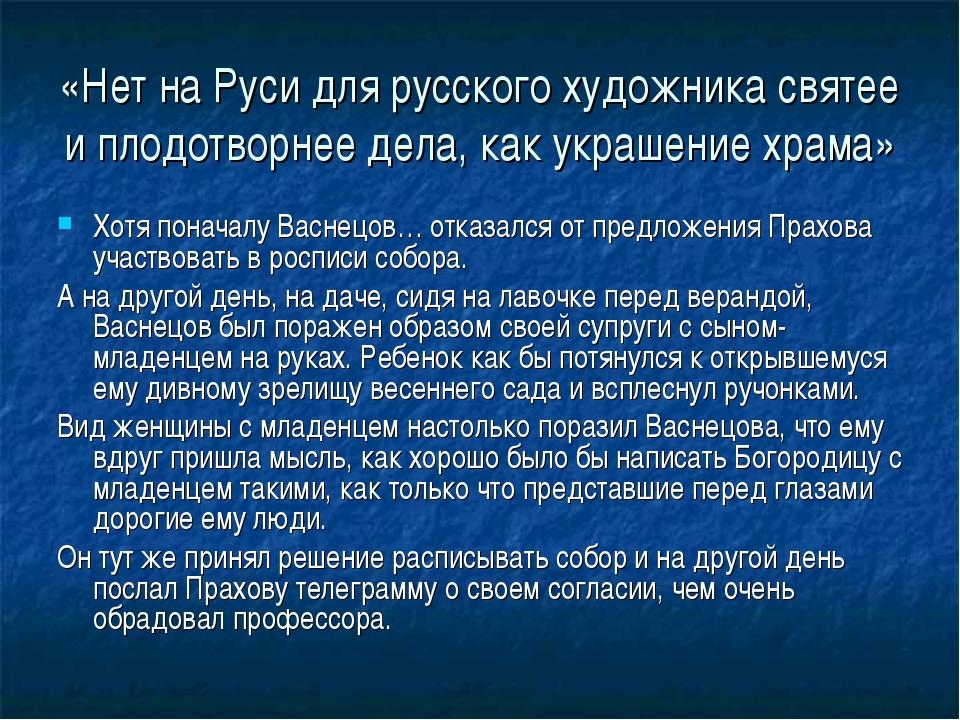 «Нет на Руси для русского художника святее и плодотворнее дела, как украшение...