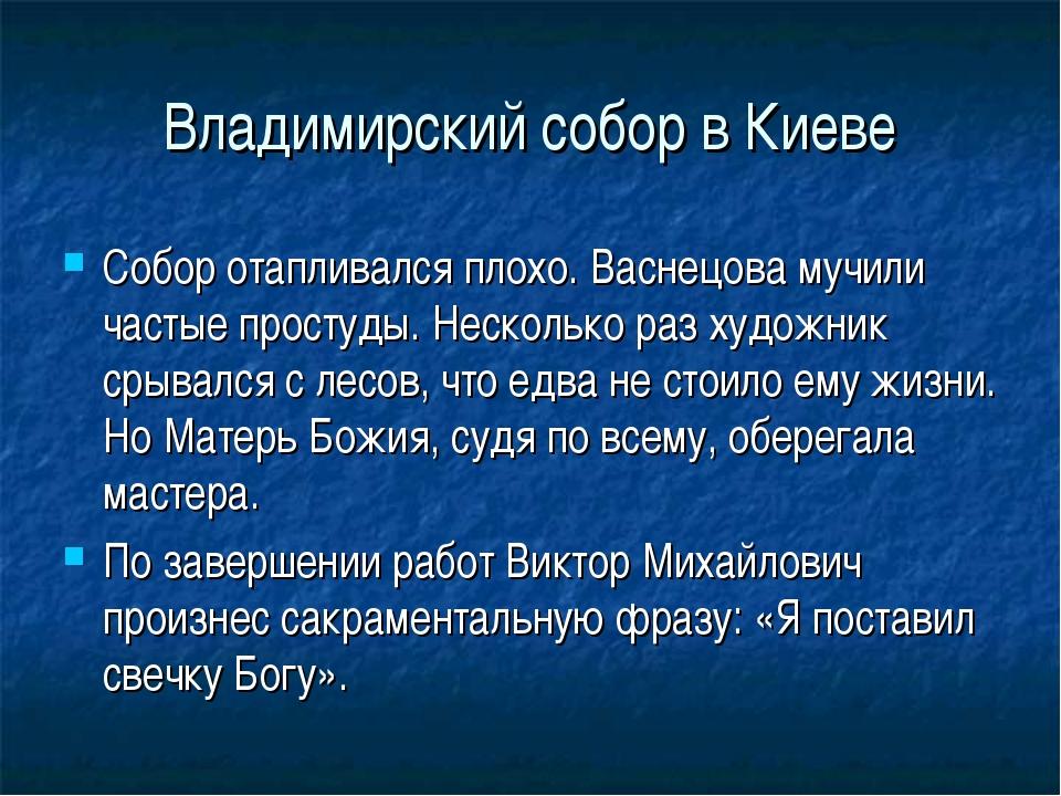 Владимирский собор в Киеве Собор отапливался плохо. Васнецова мучили частые п...
