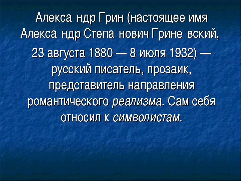 Алекса́ндр Грин (настоящее имя Алекса́ндр Степа́нович Грине́вский, 23 августа...