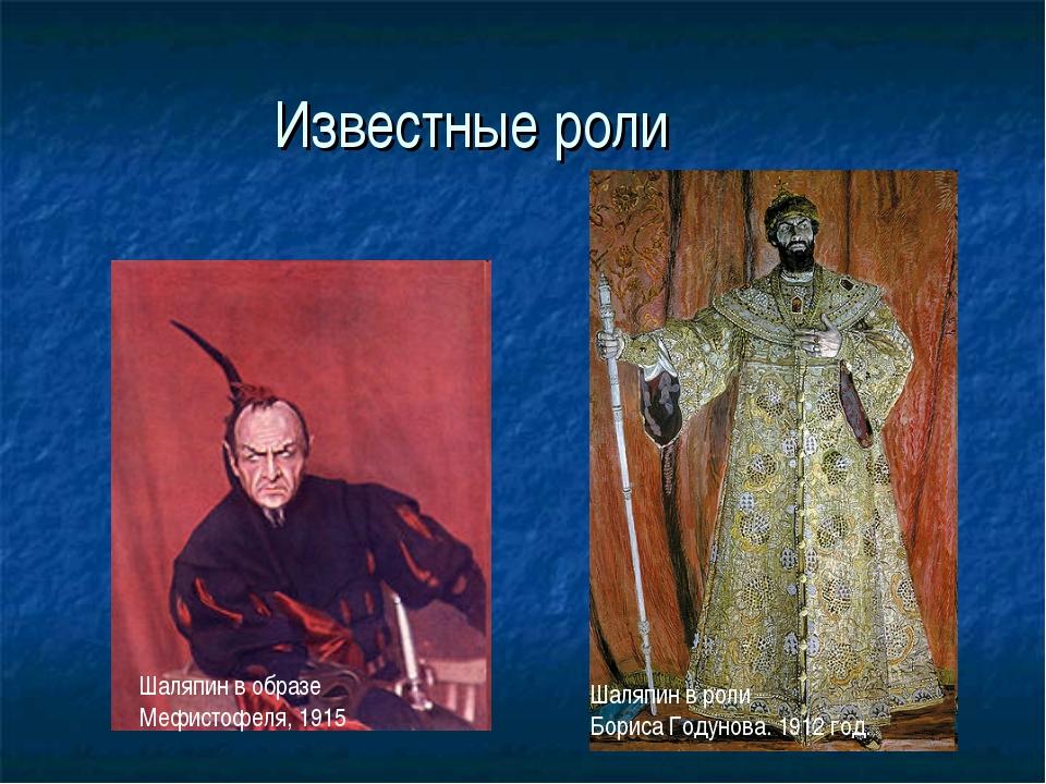 Известные роли Шаляпин в образе Мефистофеля, 1915 Шаляпин в роли Бориса Годун...