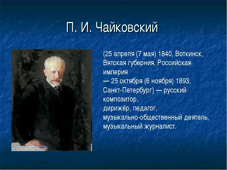 П. И. Чайковский (25 апреля (7 мая) 1840, Воткинск, Вятская губерния, Российс...