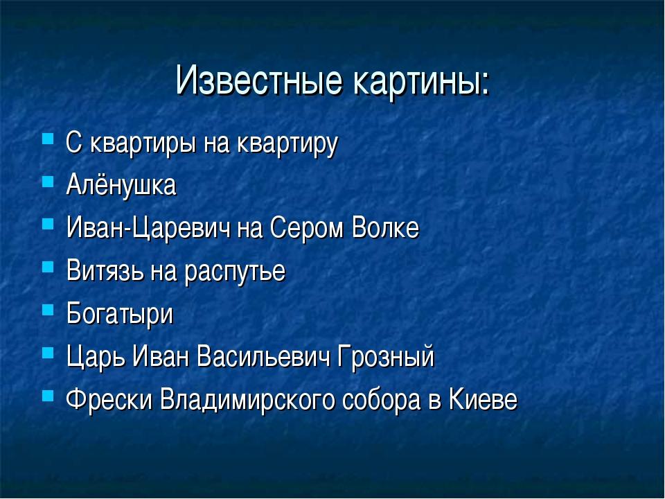 Известные картины: С квартиры на квартиру  Алёнушка Иван-Царевич на Сером Во...