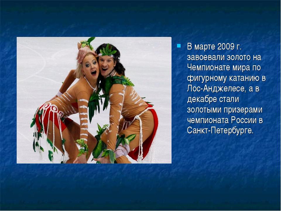 В марте 2009 г. завоевали золото на Чемпионате мира по фигурному катанию в Ло...