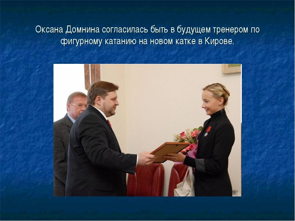 Оксана Домнина согласилась быть в будущем тренером по фигурному катанию на но...