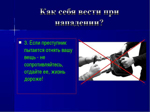 3. Если преступник пытается отнять вашу вещь - не сопротивляйтесь, отдайте ее...