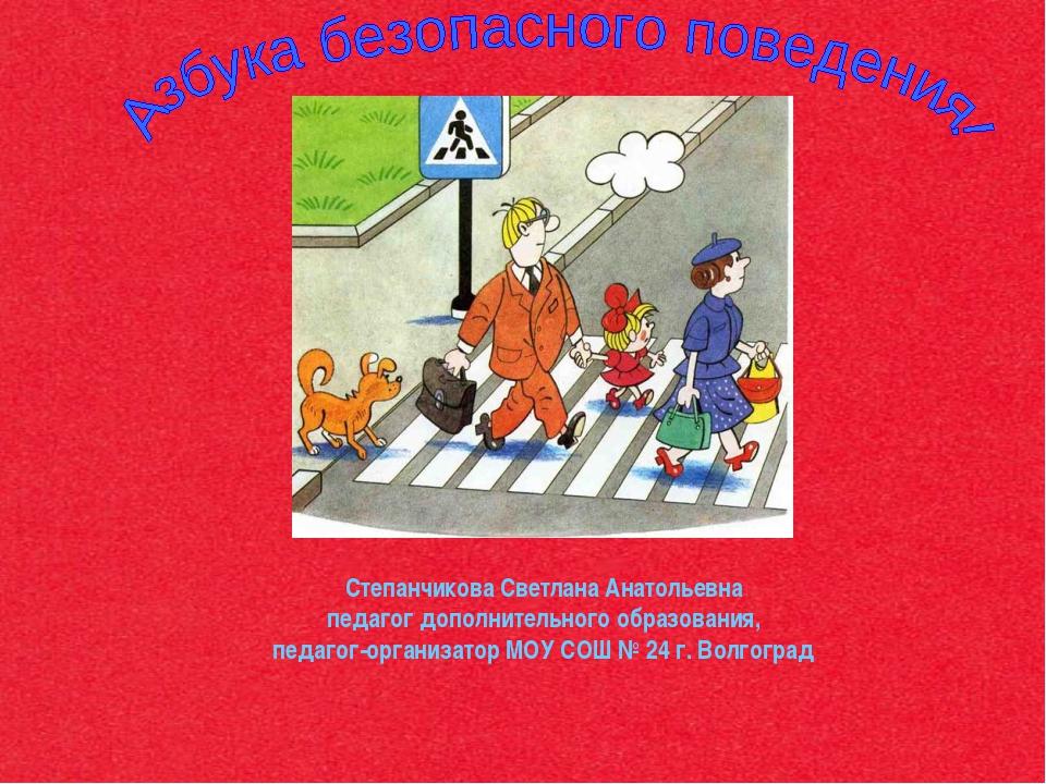 Степанчикова Светлана Анатольевна педагог дополнительного образования, педаго...