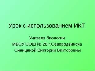 Урок с использованием ИКТ Учителя биологии МБОУ СОШ № 28 г.Северодвинска Сини