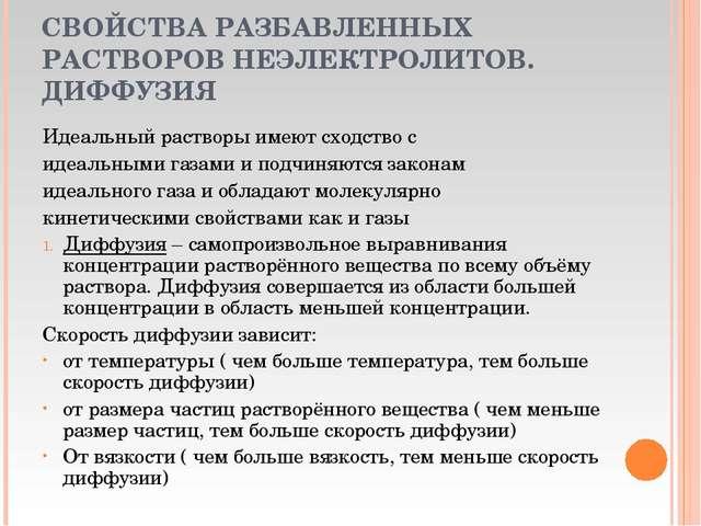 СВОЙСТВА РАЗБАВЛЕННЫХ РАСТВОРОВ НЕЭЛЕКТРОЛИТОВ. ДИФФУЗИЯ Идеальный растворы и...