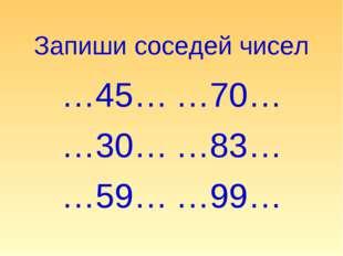 Запиши соседей чисел …45… …70… …30……83… …59……99…