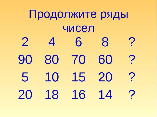 Продолжите ряды чисел