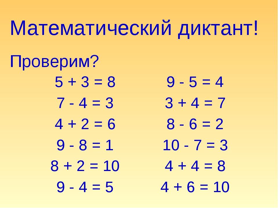 Математический диктант! Проверим? 5 + 3 = 8 7 - 4 = 3 4 + 2 = 6 9 - 8 = 1 8 +...