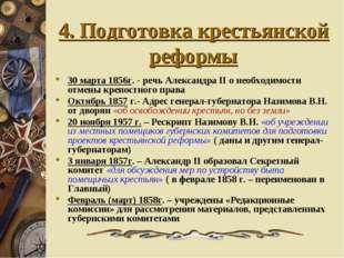 4. Подготовка крестьянской реформы 30 марта 1856г. - речь Александра II о нео
