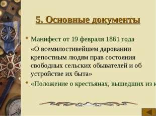 5. Основные документы Манифест от 19 февраля 1861 года «О всемилостивейшем д