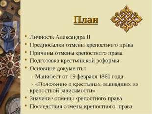 План Личность Александра II Предпосылки отмены крепостного права Причины отме