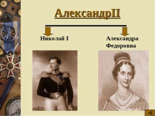 АлександрII Николай I Александра Федоровна