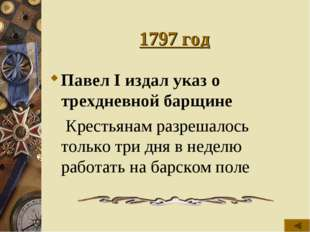 1797 год Павел I издал указ о трехдневной барщине  Крестьянам разрешалось то