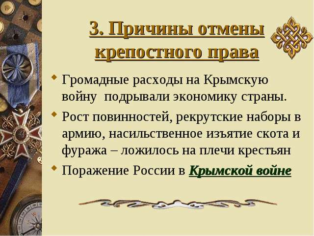 3. Причины отмены крепостного права Громадные расходы на Крымскую войну подры...