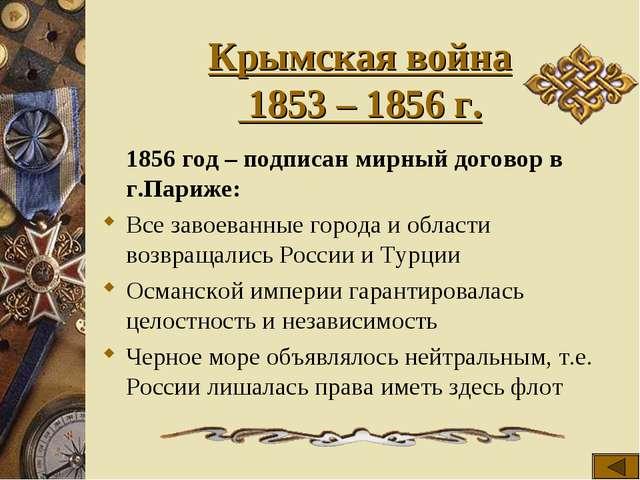 Крымская война 1853 – 1856 г. 1856 год – подписан мирный договор в г.Париже:...
