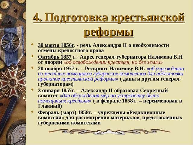 4. Подготовка крестьянской реформы 30 марта 1856г. - речь Александра II о нео...