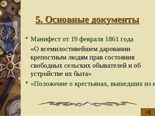 5. Основные документы Манифест от 19 февраля 1861 года «О всемилостивейшем д...
